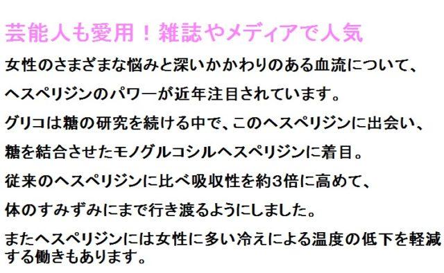 日本初!機能性表示のコラーゲンドリンク「ヘスペリジン&コラーゲン」芸能人も愛用