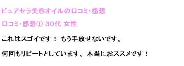『初回500円』~乾燥肌改善~セラミド配合のオーガニック美容オイル【ピュアセラ】口コミ