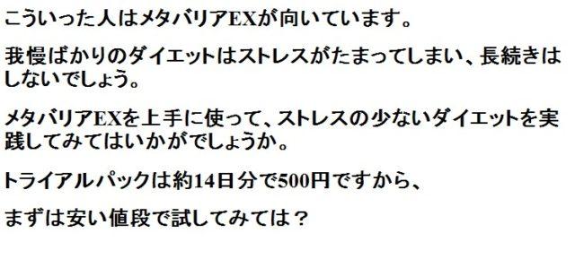 富士フイルムの糖質ケアサプリ【メタバリアEX】向く人・向かない人