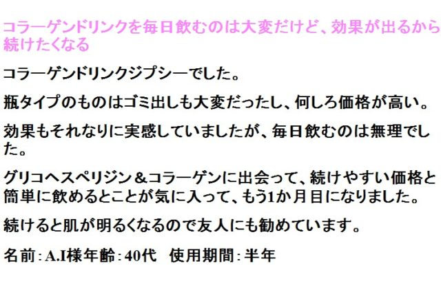 日本初!機能性表示のコラーゲンドリンク「ヘスペリジン&コラーゲン」良い口コミ&評価