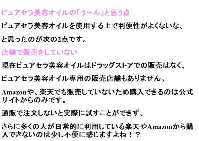 『初回500円』~乾燥肌改善~セラミド配合のオーガニック美容オイル【ピュアセラ】店舗販売