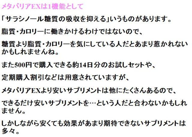 富士フイルムの糖質ケアサプリ【メタバリアEX】機能