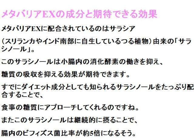 富士フイルムの糖質ケアサプリ【メタバリアEX】効果