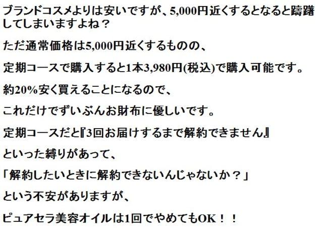 『初回500円』~乾燥肌改善~セラミド配合のオーガニック美容オイル【ピュアセラ】値段