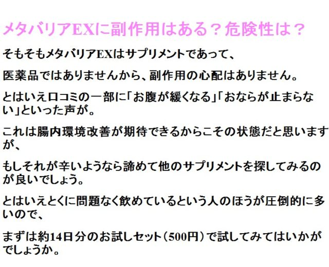 富士フイルムの糖質ケアサプリ【メタバリアEX】副作用