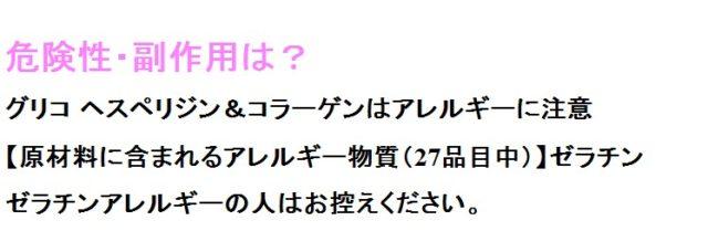 日本初!機能性表示のコラーゲンドリンク「ヘスペリジン&コラーゲン」危険性・副作用は?