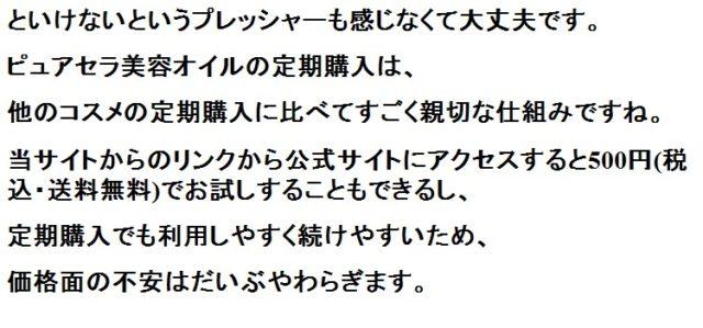 『初回500円』~乾燥肌改善~セラミド配合のオーガニック美容オイル【ピュアセラ】定期購入