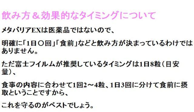 富士フイルムの糖質ケアサプリ【メタバリアEX】飲むタイミング