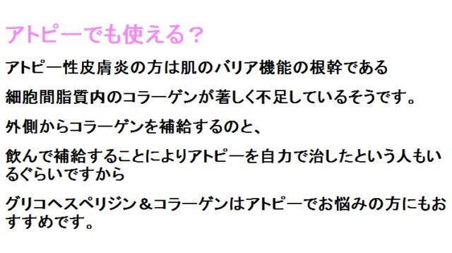 日本初!機能性表示のコラーゲンドリンク「ヘスペリジン&コラーゲン」アトピーでも使える?