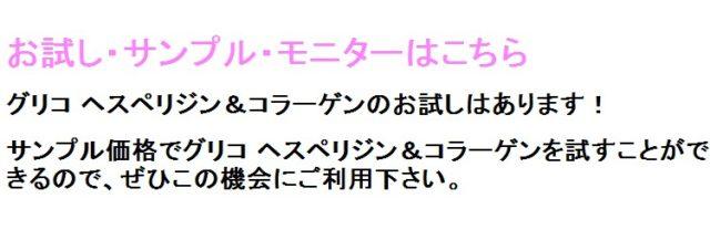 日本初!機能性表示のコラーゲンドリンク「ヘスペリジン&コラーゲン」お試し・サンプル・モニターはこちら