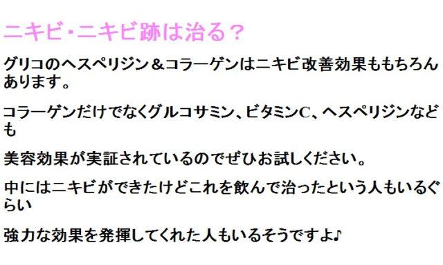 日本初!機能性表示のコラーゲンドリンク「ヘスペリジン&コラーゲン」ニキビ・ニキビ跡は治る?