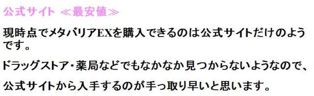 富士フイルムの糖質ケアサプリ【メタバリアEX】最安値・販売店