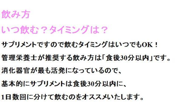 日本初!機能性表示のコラーゲンドリンク「ヘスペリジン&コラーゲン」いつ飲む?タイミングは?