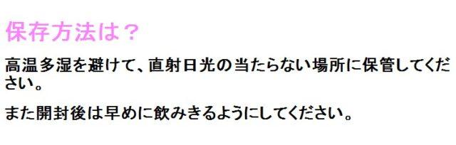 日本初!機能性表示のコラーゲンドリンク「ヘスペリジン&コラーゲン」保存方法は?