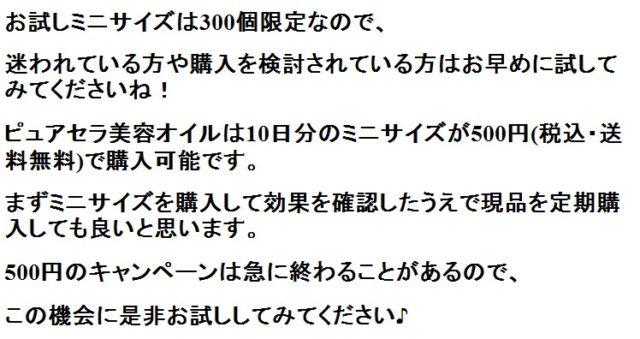 『初回500円』~乾燥肌改善~セラミド配合のオーガニック美容オイル【ピュアセラ】まとめ