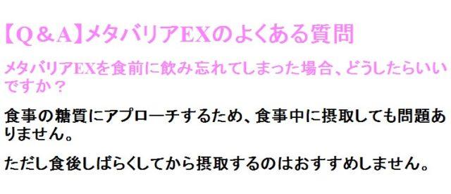 富士フイルムの糖質ケアサプリ【メタバリアEX】良くある質問