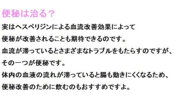 日本初!機能性表示のコラーゲンドリンク「ヘスペリジン&コラーゲン」便秘は治る?