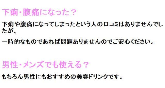 日本初!機能性表示のコラーゲンドリンク「ヘスペリジン&コラーゲン」下痢・腹痛になった?・男性・メンズでも使える?