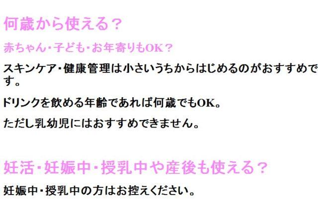日本初!機能性表示のコラーゲンドリンク「ヘスペリジン&コラーゲン」何歳から使える?・妊活・妊娠中・授乳中や産後も使える?