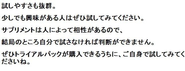 富士フイルムの糖質ケアサプリ【メタバリアEX】まとめ