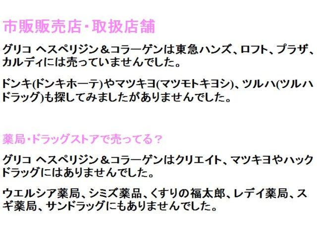 日本初!機能性表示のコラーゲンドリンク「ヘスペリジン&コラーゲン」市販販売店・取扱店舗・薬局・ドラッグストアで売ってる?