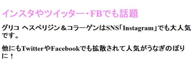 日本初!機能性表示のコラーゲンドリンク「ヘスペリジン&コラーゲン」インスタやツイッター・FBでも話題