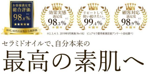 『初回500円』~乾燥肌改善~セラミド配合のオーガニック美容オイル【ピュアセラ】最高の素肌