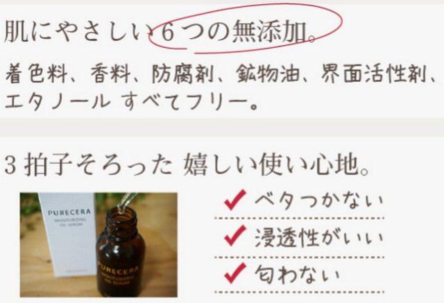 『初回500円』~乾燥肌改善~セラミド配合のオーガニック美容オイル【ピュアセラ】6つの無添加