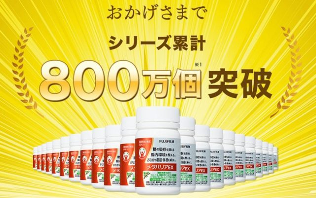 富士フイルムの糖質ケアサプリ【メタバリアEX】