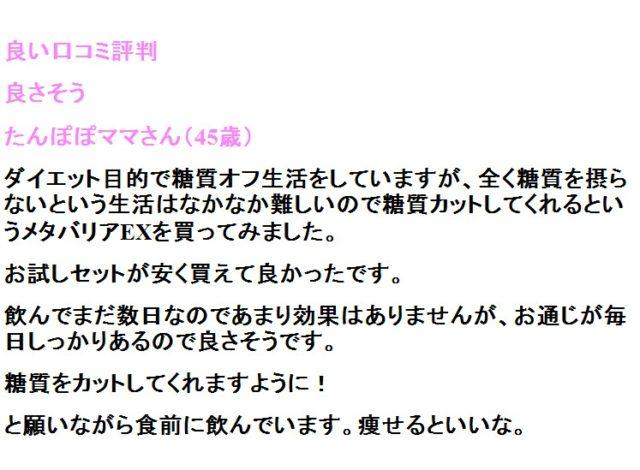 富士フイルムの糖質ケアサプリ【メタバリアEX】口コミ・評判