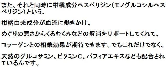 日本初!機能性表示のコラーゲンドリンク「ヘスペリジン&コラーゲン」効果・効能