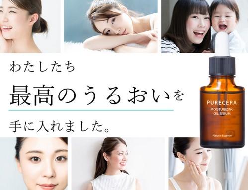 『初回500円』~乾燥肌改善~セラミド配合のオーガニック美容オイル【ピュアセラ】最高のうるおい