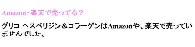 日本初!機能性表示のコラーゲンドリンク「ヘスペリジン&コラーゲン」Amazon・楽天で売ってる?