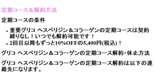 日本初!機能性表示のコラーゲンドリンク「ヘスペリジン&コラーゲン」定期コース&解約方法