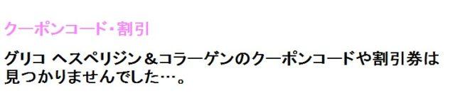 日本初!機能性表示のコラーゲンドリンク「ヘスペリジン&コラーゲン」クーポンコード・割引