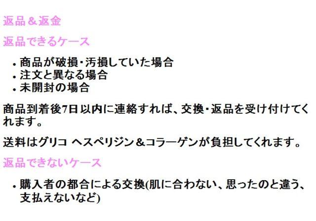 日本初!機能性表示のコラーゲンドリンク「ヘスペリジン&コラーゲン」返品&返金