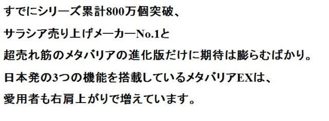 富士フイルムの糖質ケアサプリ【メタバリアEX】選ばれる理由