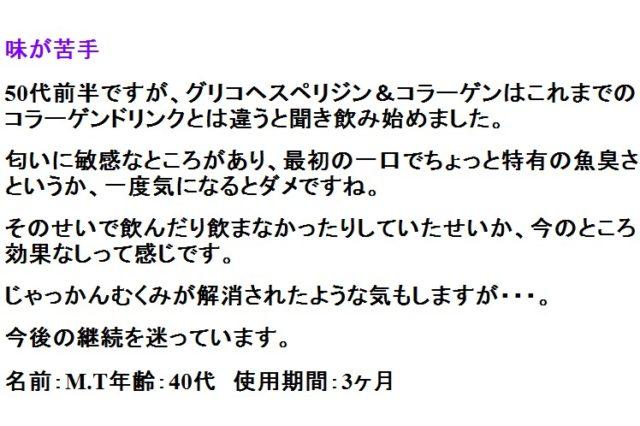 日本初!機能性表示のコラーゲンドリンク「ヘスペリジン&コラーゲン」悪い口コミ&評判