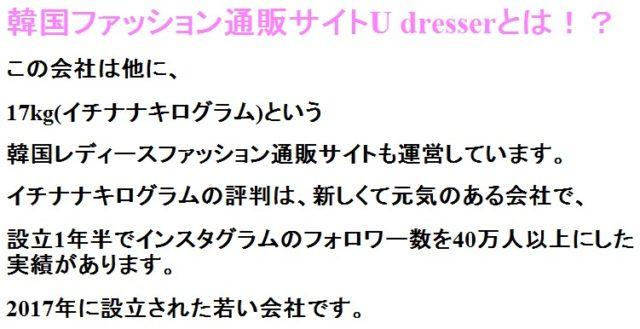 シンプルの中に女の子らしさを。アンニュイ可愛いスタイルをご提案!可愛いの最先端 欲しいが見つかるセレクトショップ【u dresser(ユードレッサー)】韓国ファッション通販サイトU dresserとは??