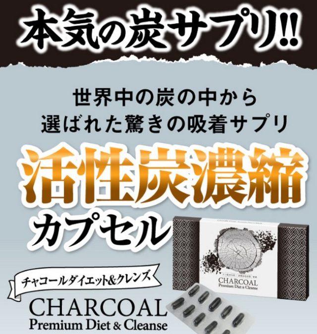 「ヤシ殻活性炭」と油の吸着に優れた「伊那赤松妙炭」、この高価な2つの炭をカプセルに限界配合!ギューッと詰め込みました。よくある袋に安価な竹炭の粉を詰めた商品とはわけが違う【チャコールプレミアムダイエット&クレンズ】