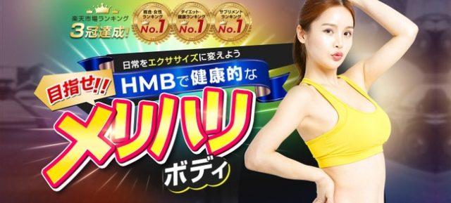 SilkBodyはHMBに特にこだわり、米国のTSI社製の世界的ブランド「myHMB」を採用しています。高い安全性とエビデンスを持つmyHMBは、皆様の日頃の運動を確実にサポートします。目指せ健康的なメリハリボディ!美容・ダイエット・アンチエイジングまでケア【Silk Body (シルクボディ)】