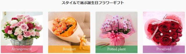 約1800店の全国のお花屋さんが加盟しており、加盟店のお花屋さんが送料無料で直接ご自宅にお届けいたします。お昼の12時までにご注文をいただければ当日の配送もできますので、急な注文にも対応ができます。国内トップクラスのフラワーデザイナーとも提携しており、特別な日のためのフラワーギフトも扱っている。【フジテレビフラワーネット】