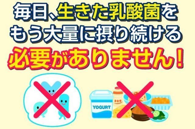 """『乳酸菌』そのものではなく""""乳酸菌が作り出す物質です。もともと体内にいる善玉菌をサポートする方法で、体内環境をキレイに!理想的なカラダづくりを応援!【乳酸菌生産物質】で体内の善玉菌をサポート!善玉菌の餌となるオリゴとアカシアや食物繊維豊富な難消化デキストリンもプラス!【善玉菌プレミアムダイエット】"""