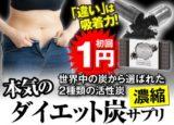 【チャコールプレミアムダイエット&クレンズ】活性炭の吸着力で内側からスッキリ♪
