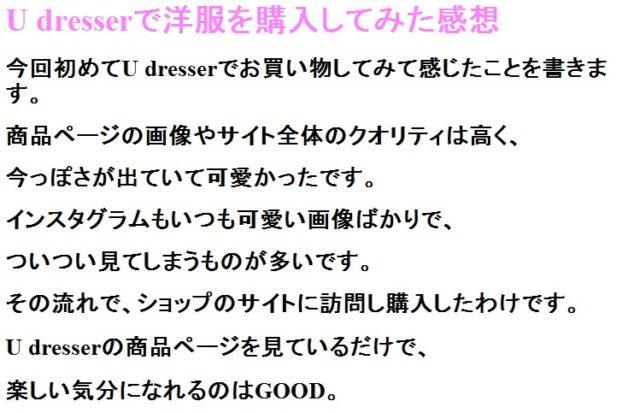 シンプルの中に女の子らしさを。アンニュイ可愛いスタイルをご提案!可愛いの最先端 欲しいが見つかるセレクトショップ【u dresser(ユードレッサー)】U dresserで洋服を購入してみた感想