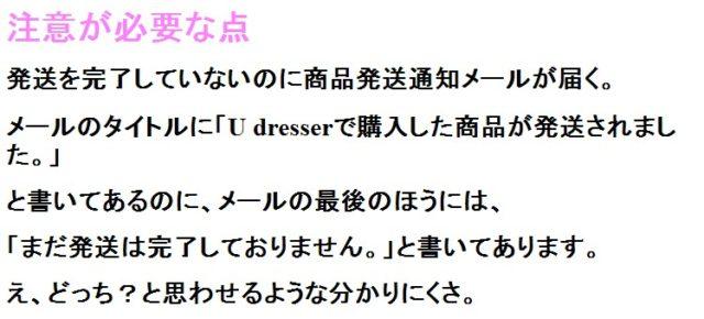 シンプルの中に女の子らしさを。アンニュイ可愛いスタイルをご提案!可愛いの最先端 欲しいが見つかるセレクトショップ【u dresser(ユードレッサー)】注意が必要な点