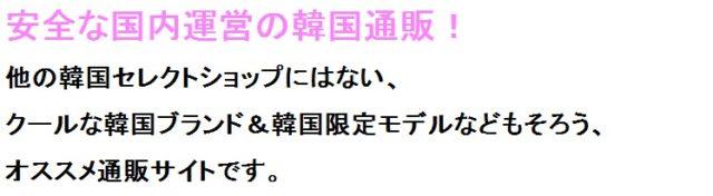 トレンド感のあるファッション、個性的なファッションが好きな方また、日本ではなかなか手に入らない韓国系ファッションが好きな方に【DAESE TOKYO(デセトウキョウ)】安全な国内運営の韓国通販!