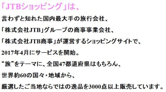 旅のプロならではの視点で選んだ、日本&世界各地の名産品が勢ぞろい!旅行時のお土産はもちろん、他にはない商品のお取り寄せにも!日本&世界の名産品をお取り寄せ&お土産に【JTBショッピング】「JTBショッピング」とは、