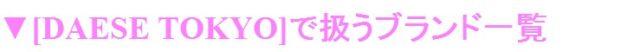 トレンド感のあるファッション、個性的なファッションが好きな方また、日本ではなかなか手に入らない韓国系ファッションが好きな方に【DAESE TOKYO(デセトウキョウ)】▼[DAESE TOKYO]で扱うブランド一覧