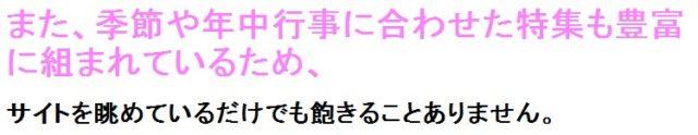 旅のプロならではの視点で選んだ、日本&世界各地の名産品が勢ぞろい!旅行時のお土産はもちろん、他にはない商品のお取り寄せにも!日本&世界の名産品をお取り寄せ&お土産に【JTBショッピング】また、季節や年中行事に合わせた特集も豊富に組まれている